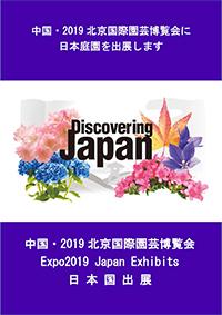 中国・2019北京国際園芸博覧会 日本国出展 Expo2019 Japan Exhibits