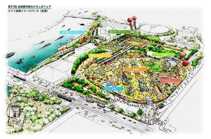第37回 全国都市緑化ひろしまフェア メイン会場イメージパース(全景)