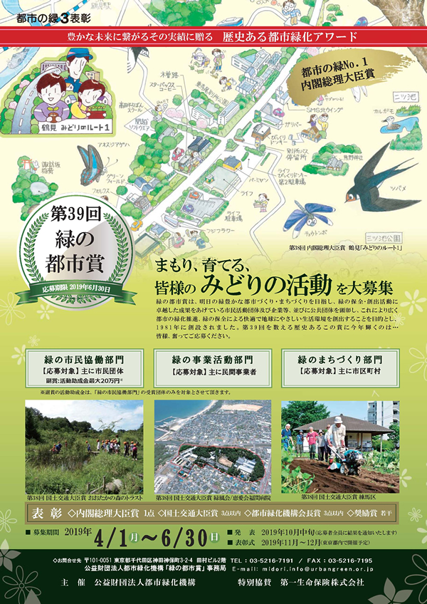 都市の緑3表彰<br />「第39回 緑の都市賞」「第30回 緑の環境プラン大賞」<br />「第18回 屋上・壁面緑化技術コンクール」<br />募集のご案内