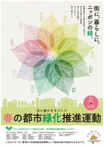 H31 春季における都市緑化推進運動