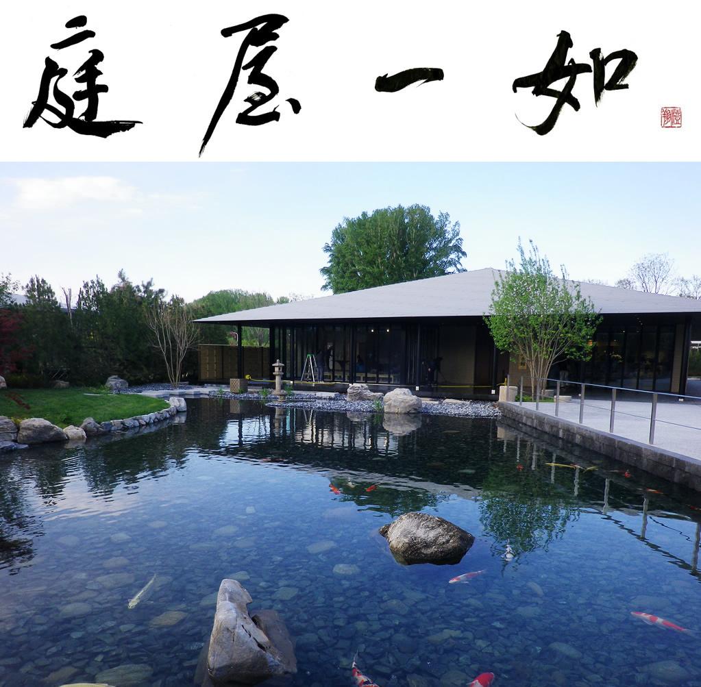 中国・2019北京国際園芸博覧会に日本庭園を出展しています
