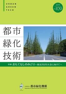 都市緑化技術 No.109