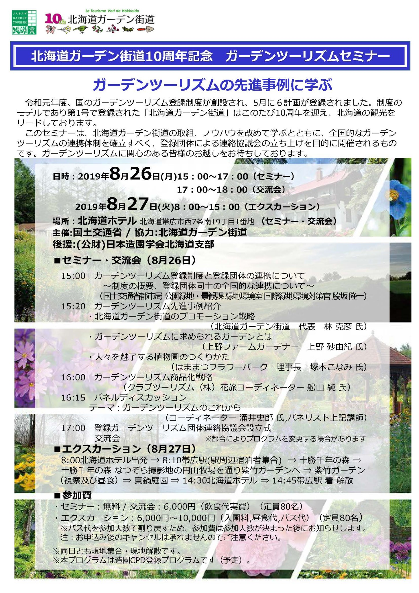北海道ガーデン街道10周年記念 ガーデンツーリズムセミナー
