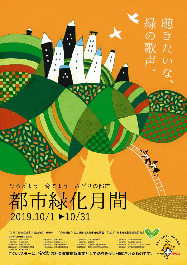 R01年度 秋季・都市緑化月間ポスター