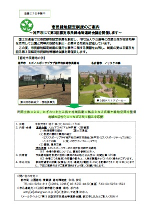 第3回認定市民緑地等連絡会議開催のご案内