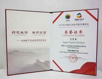 中国・2019北京国際園芸博覧会 AIPHの屋外出展コンテスト 大賞 賞状