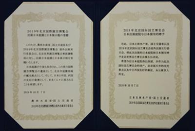 寄贈文書〜日本国出展として展示した日本庭園を寄贈いたしました