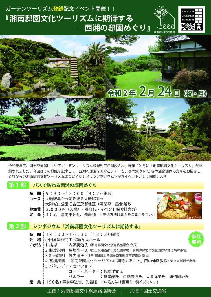 湘南邸園文化ツーリズムに期待する―西湘の邸園めぐり