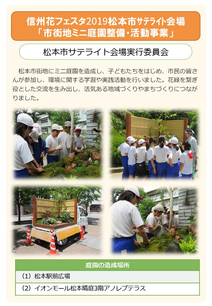 信州花フェスタ2019松本市サテライト会場 「市街地ミニ庭園整備・活動事業」