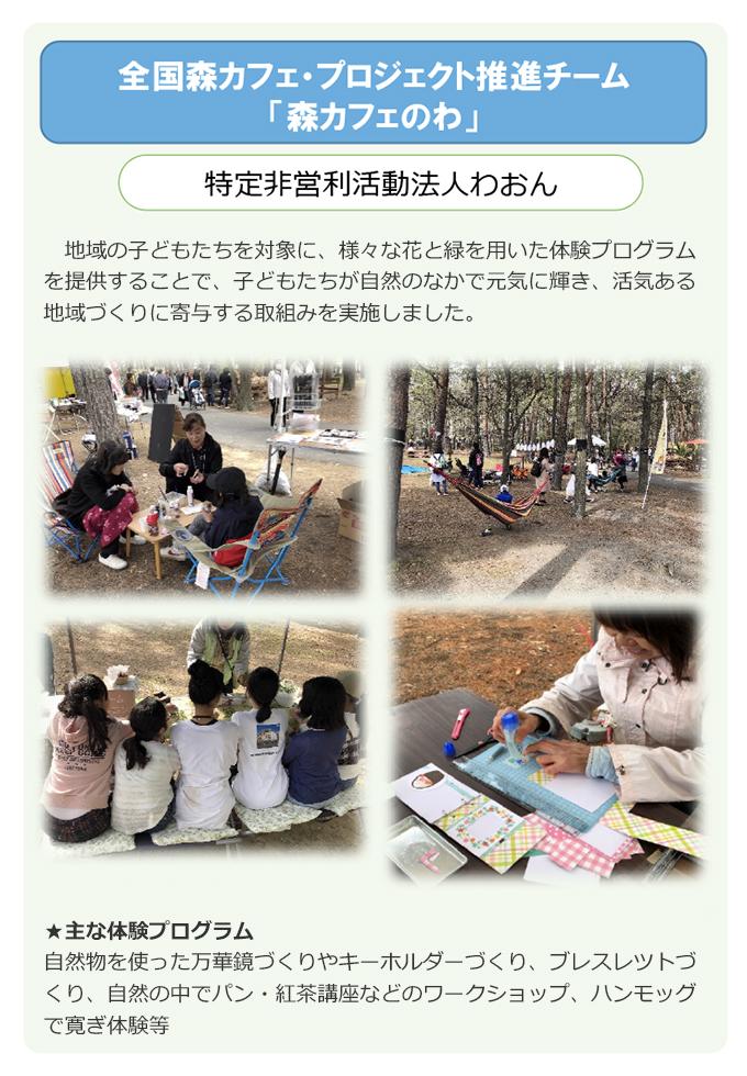 大町市内小中学生によるフラワーコンテナ植栽事業