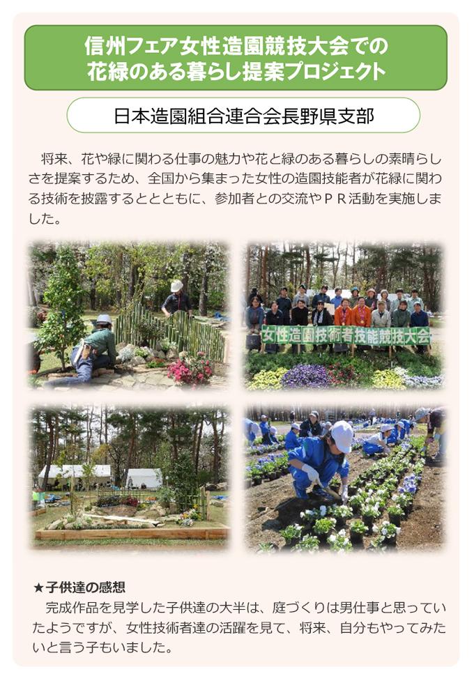 信州フェア女性造園競技大会での 花緑のある暮らし提案プロジェクト