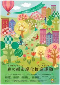 R02年度「春季における都市緑化推進運動」ポスター