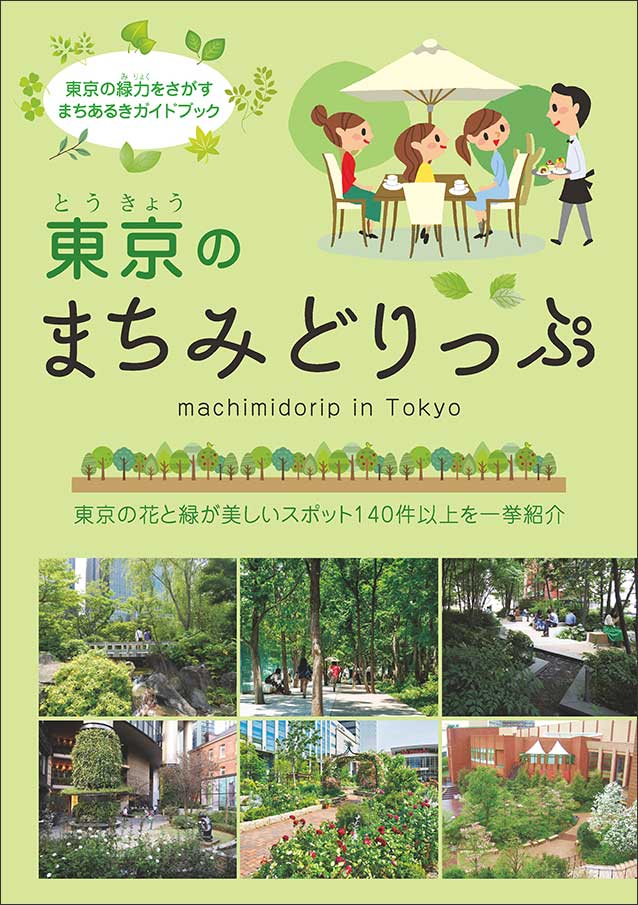 SEGES「都市のオアシス」認定緑地がガイドブックに掲載されました。<br />~東京の緑力(みりょく)を探すまちあるきガイドブック<br />「東京のまちみどりっぷ」~
