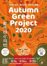 R2年度 秋季・都市緑化月間ポスター