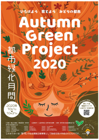 R02 秋季における都市緑化月間ポスター