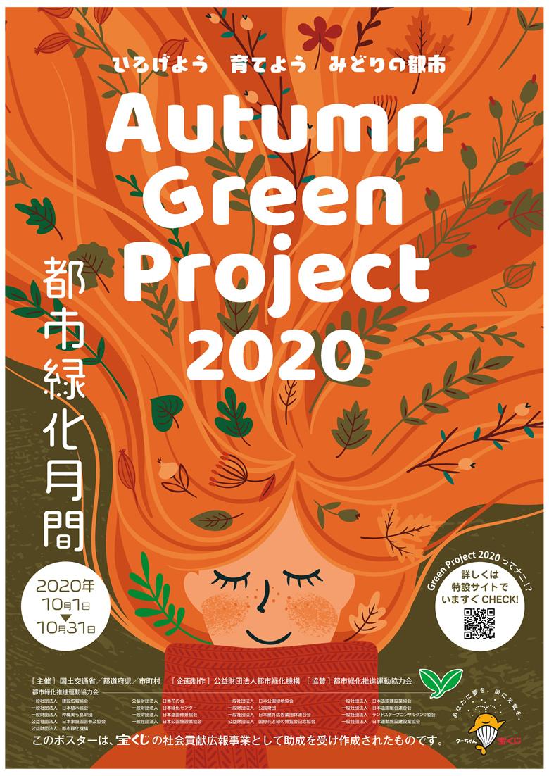 R02年度 秋季・都市緑化月間ポスター