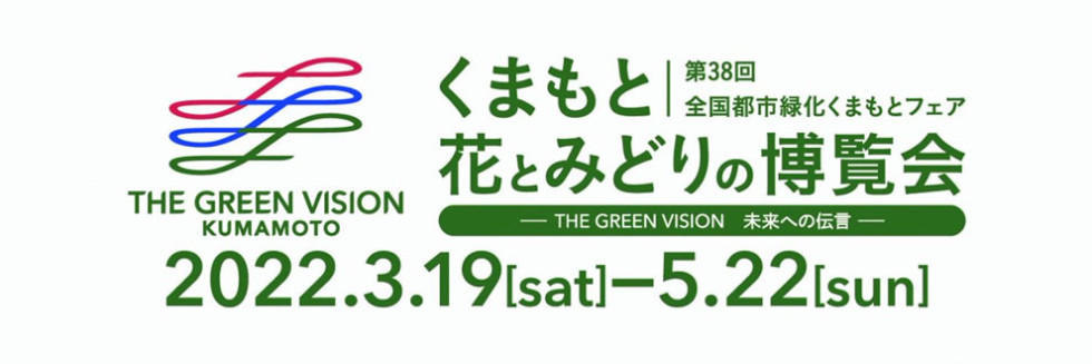 第38回全国都市緑化くまもとフェア