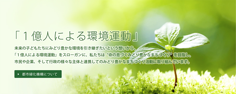 公益財団法人 都市緑化機構について