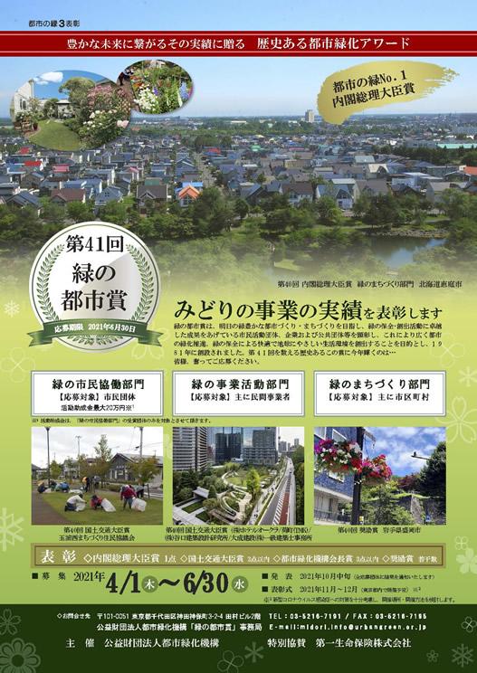 第41回 緑の都市賞 募集案内