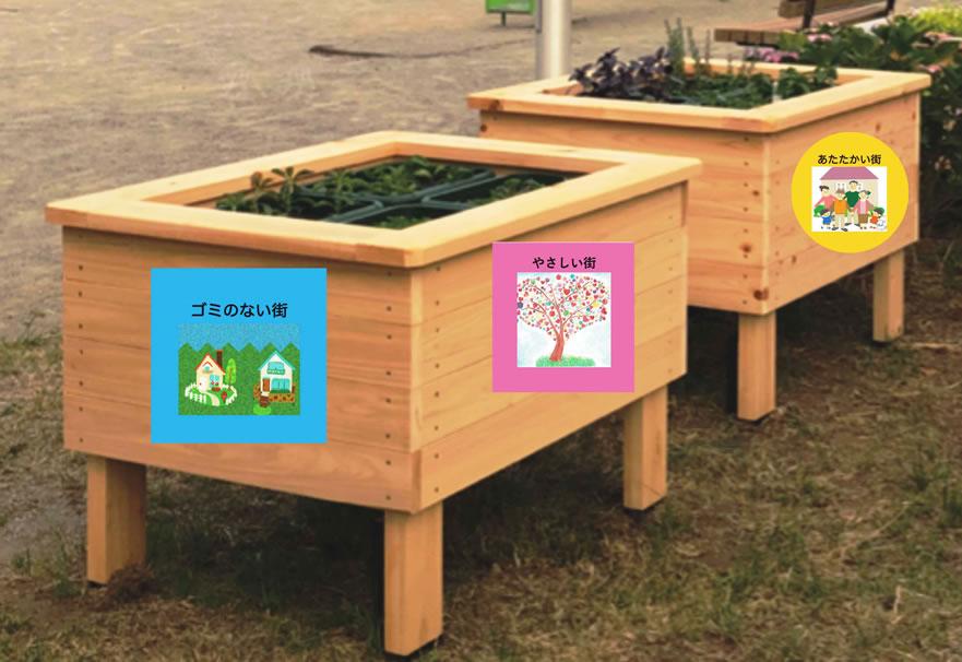 NPO法人緑のきずなプロジェクト 花園公園 レイズドベッド プロジェクト01